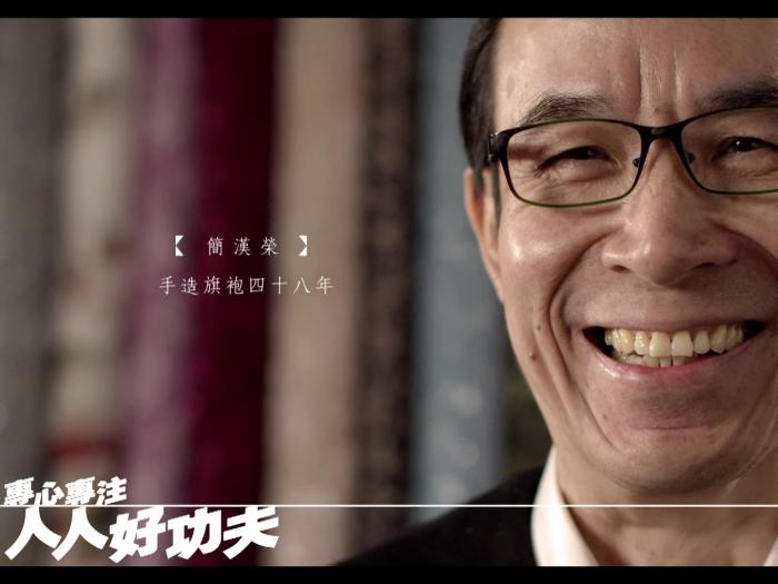 宣傳片:手造旗袍師傅 簡漢榮