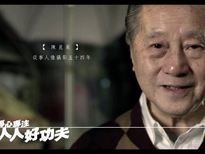 宣傳片:影樓攝影師 陳崑泉
