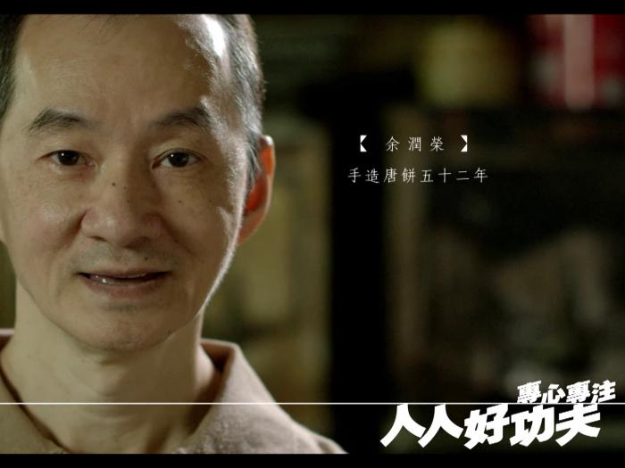 宣傳片:唐餅師 余潤榮