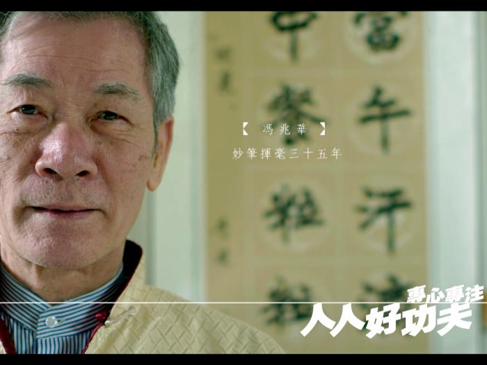 宣傳片:書法家 馮兆華
