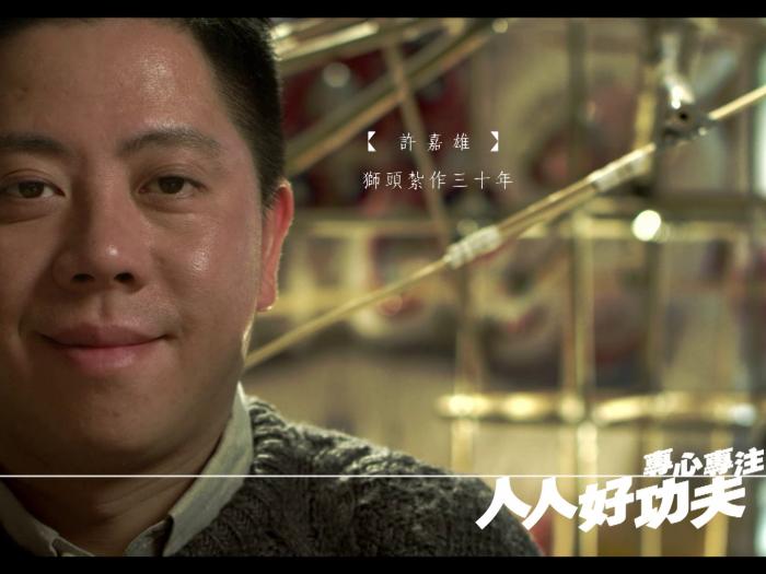 宣傳片:獅頭紮作師 許嘉雄