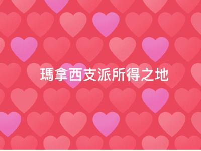 2018-02-15 約書亞記17章