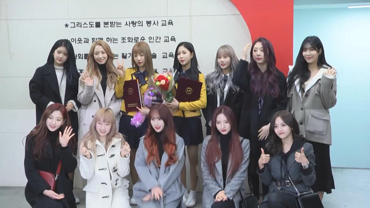 首爾公演藝術高中畢業禮 各偶像團體成員表現激動