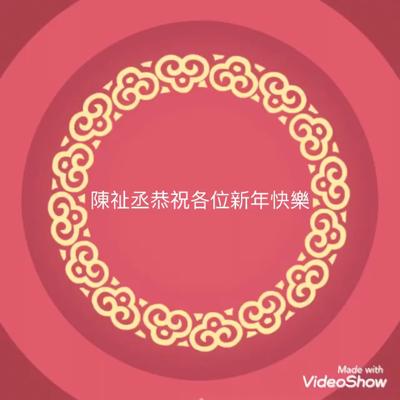 陳祉丞拜年?n普+粵+滬+花絮?