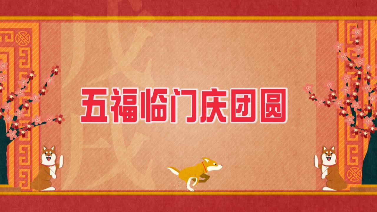 (國語)五福臨門慶團圓PART1