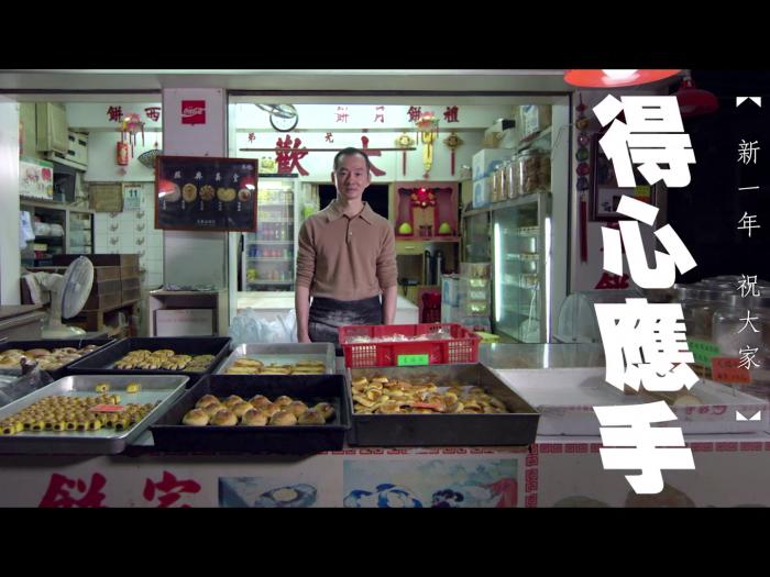 匠人專訪:唐餅師 余潤榮