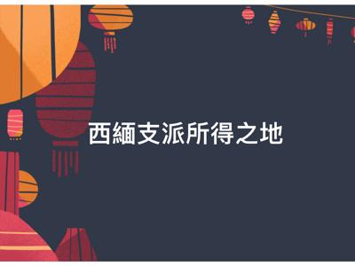2018-02-17 約書亞記19章
