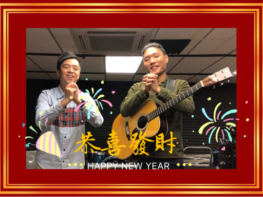 豆漿 LEO 作首新歌恭喜你!