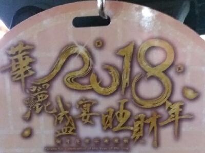2018-02-18 Patrick 李的直播