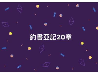 2018-02-18 約書亞記
