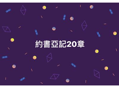 2018-02-18 約書亞記,重開