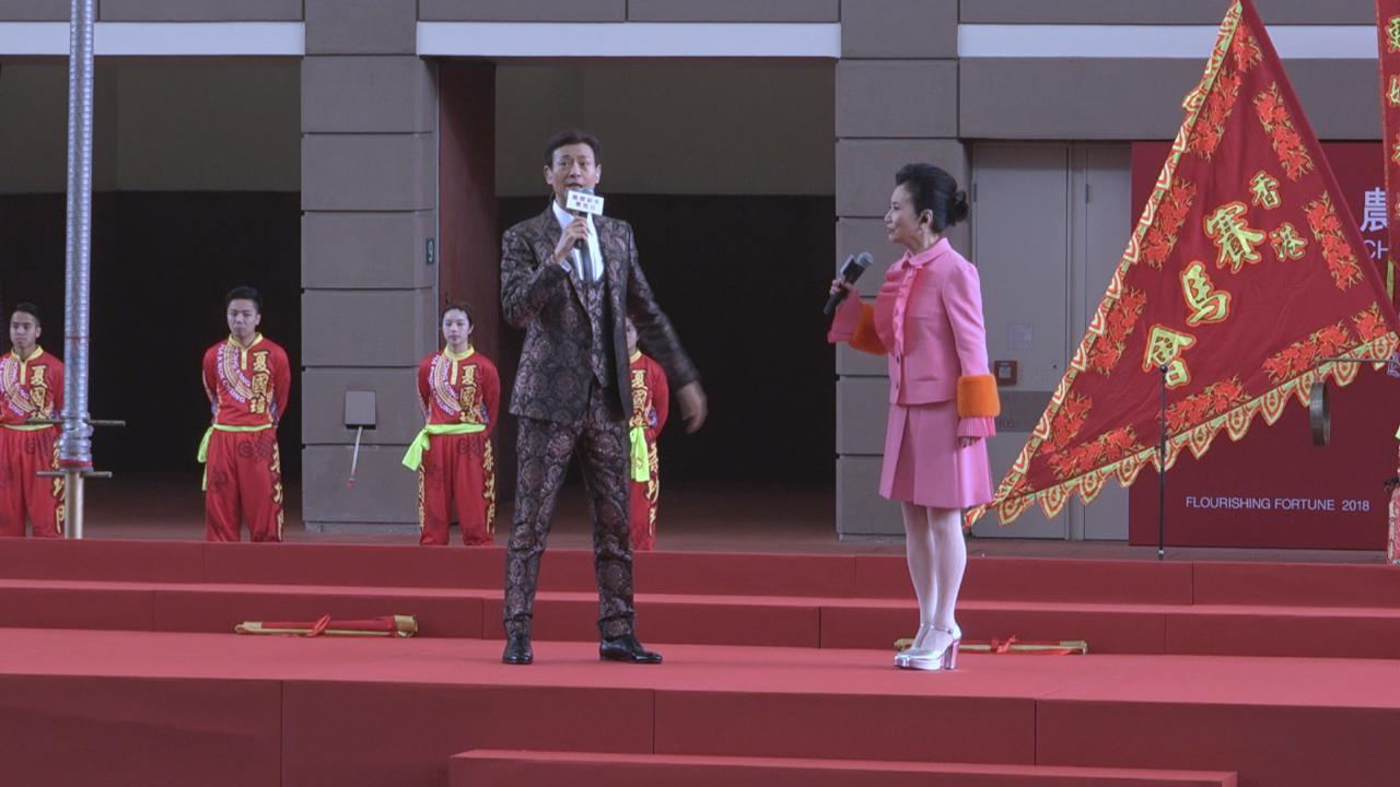 (國語)汪明荃鄭少秋合體表演 大唱賀年歌向市民拜年