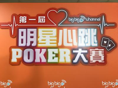 丁子朗張彥博玩poker 誰勝誰負
