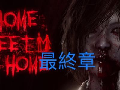恐怖game慎入-Home sweet home pt 4