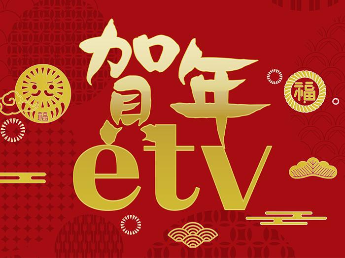賀年ETV