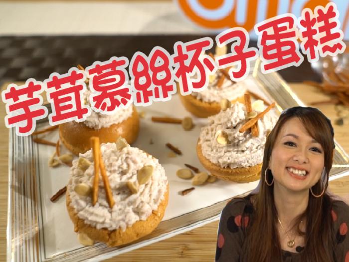 Candy Fong_芋茸慕絲杯子蛋糕