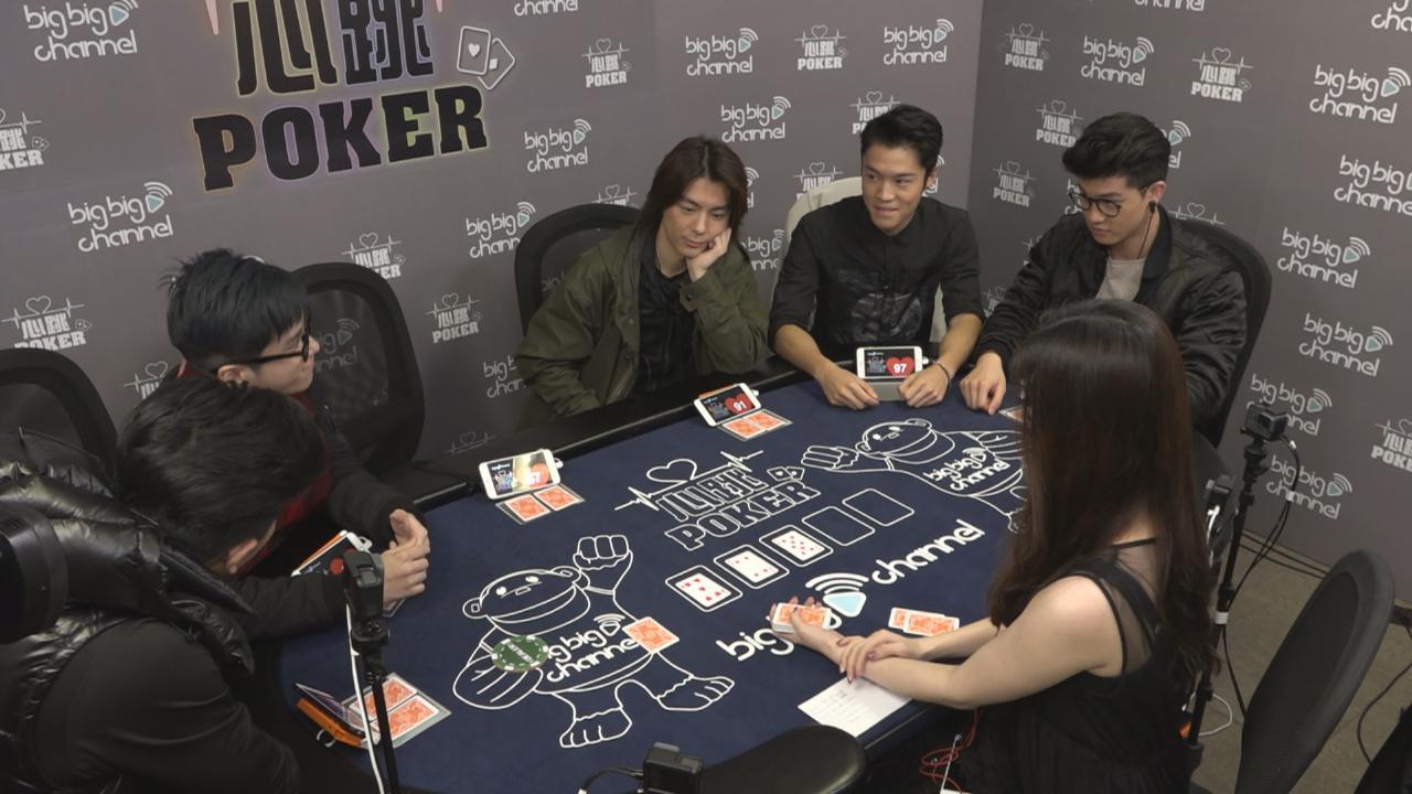 參加bigbigchannel第一屆明星Poker心跳大賽 丁子朗張景淳等一較高下
