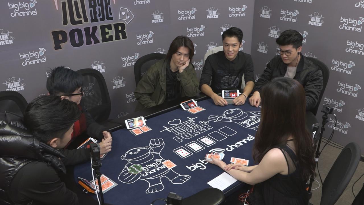 (國語)參加big bigchannel撲克牌比賽 丁子朗張景淳有備而戰