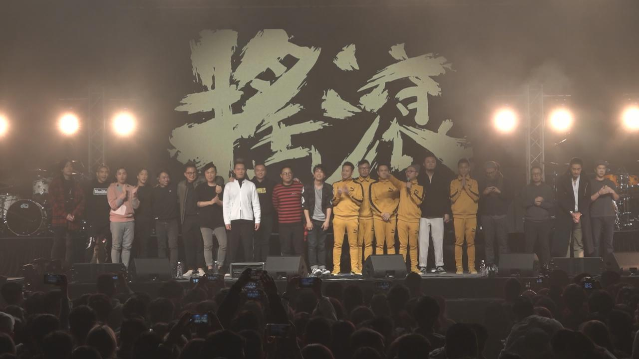 澳門舉行搖滾音樂會 眾樂隊投入獻唱炒熱氣氛