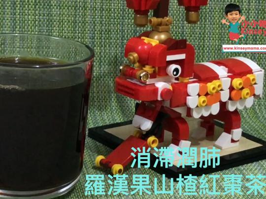 小小豬湯水篇 - 羅漢果山楂紅棗茶