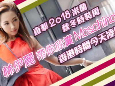 米蘭時裝週-Moschino Show(2)