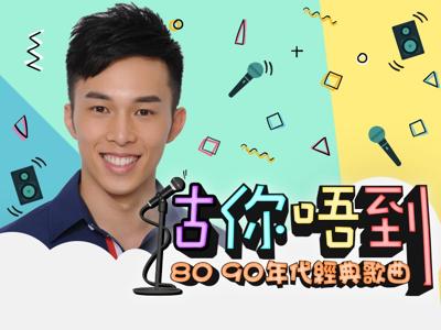 估你唔到 - 80 90後TVB經典劇集歌