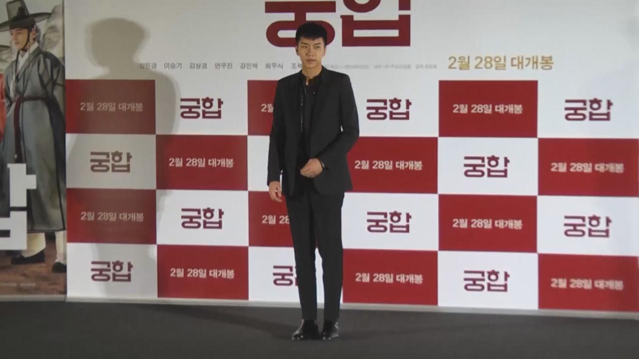 李昇基出席新戲試映會 分享與沈恩敬拍吻戲點滴