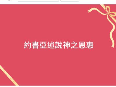 2018-02-22 約書亞記24章