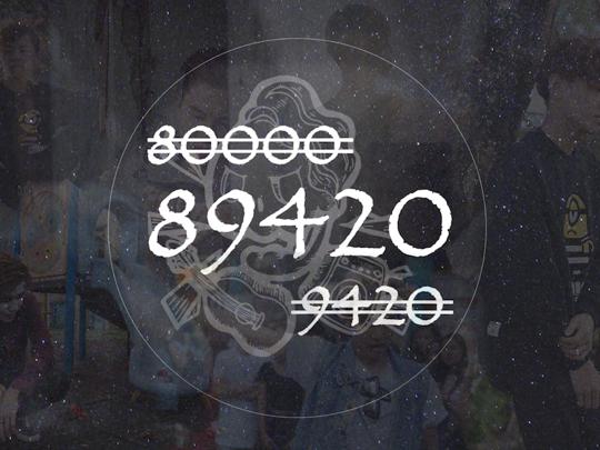 【RT】《89420》歌詞字幕/完整高清音質「巴音汗80000 x 麥小兜9420…」