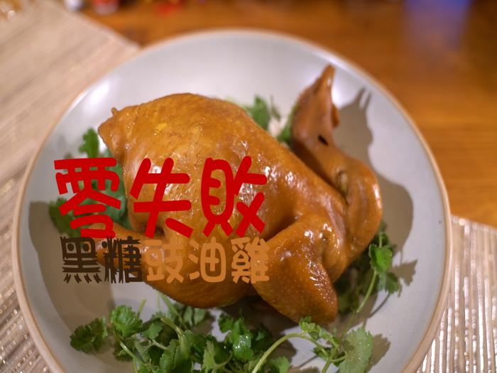 Jacky Yu 余健志_零失敗黑糖豉油雞