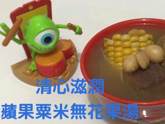 小小豬湯水篇 - 蘋果粟米無花果湯