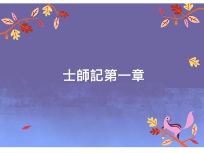 2018-02-23 士師記