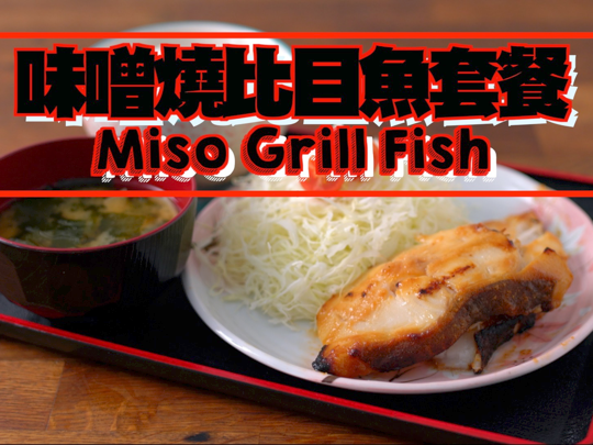 味噌燒比目魚套餐 Miso Grill Fish |半小時料理|[by 點Cook Guide]