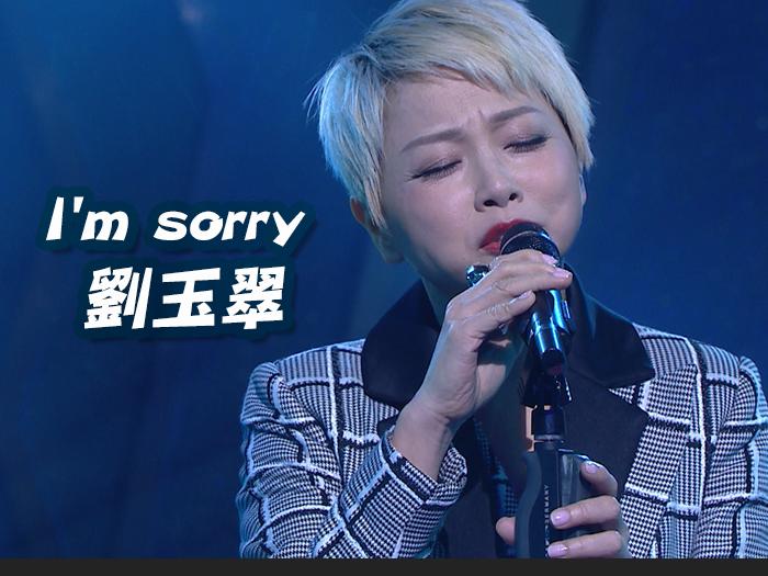 I'm sorry  劉玉翠