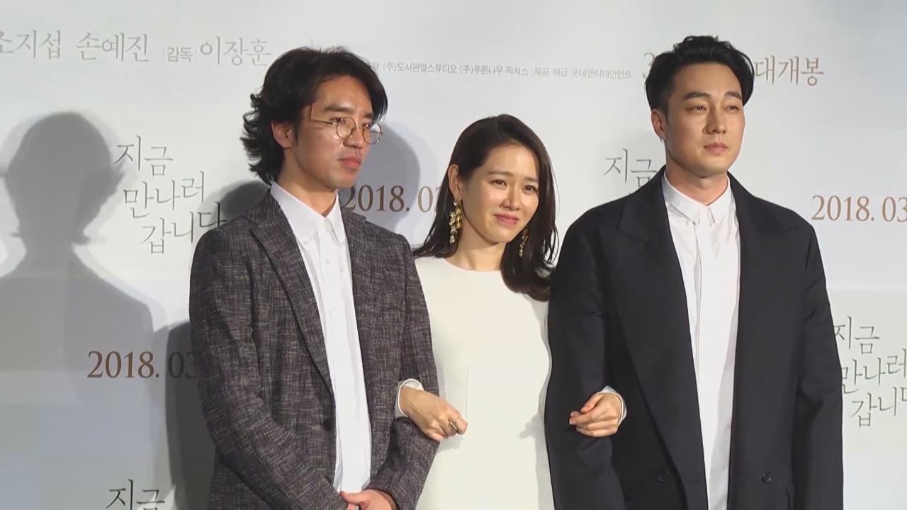 孖蘇志燮出席電影記招 孫藝珍望新戲成代表作