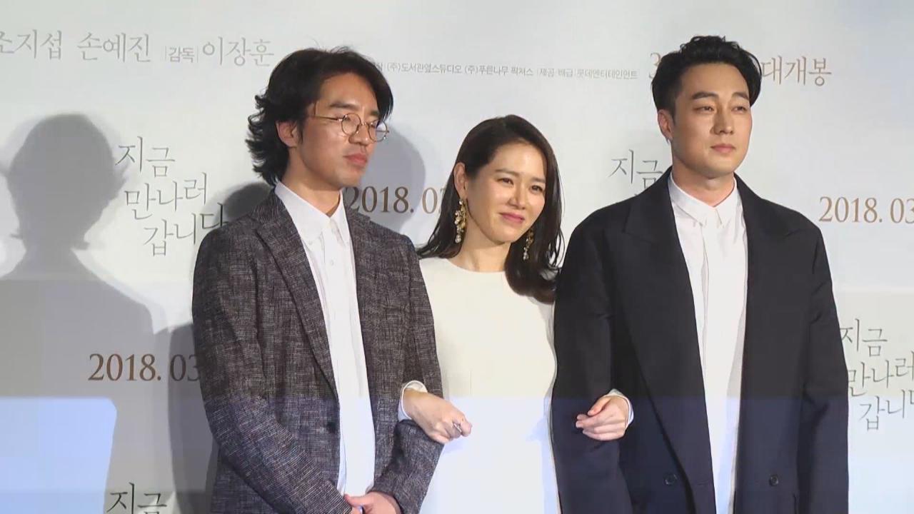 (國語)攜蘇志燮出席電影記招 孫藝珍望新戲成代表作