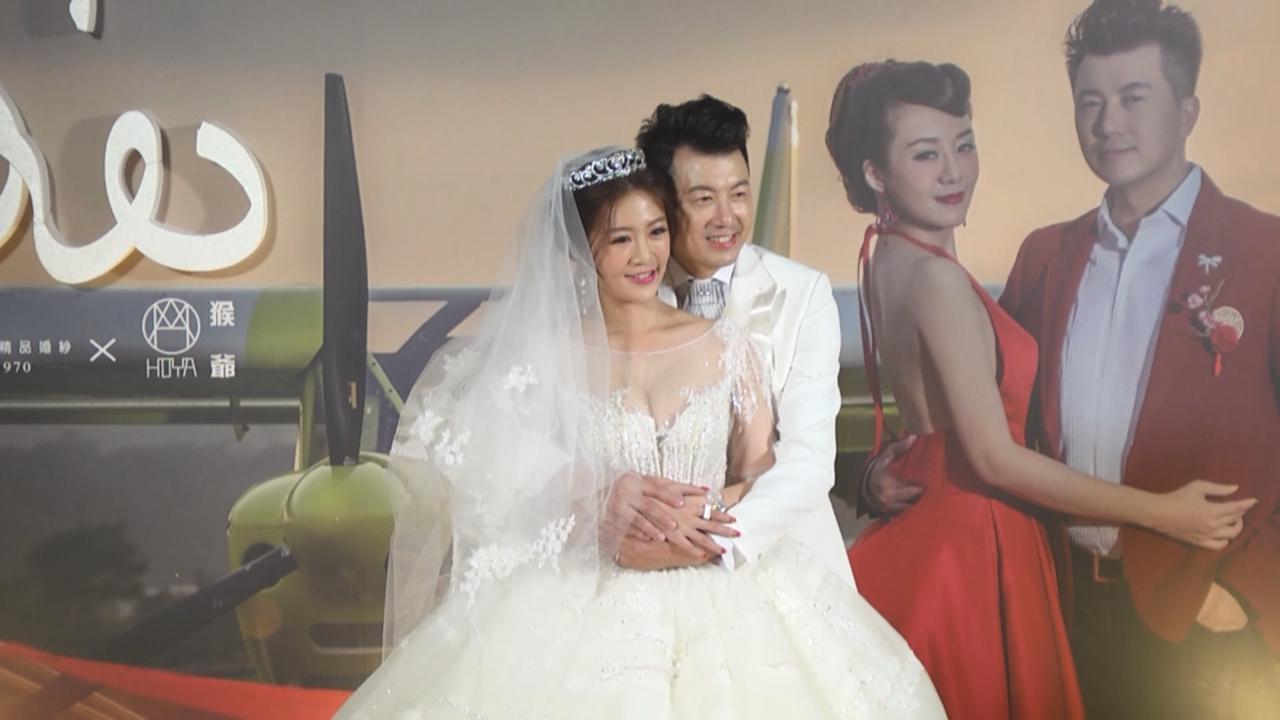(國語)文汶戲中小三變正宮 與吳皓昇舉行百萬婚禮