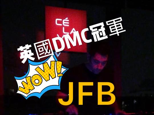 英國??DMC冠軍 JFB