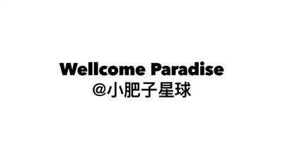 Wellcome Paradise@小肥子星球