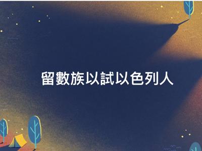2018-02-25 士師記第三章