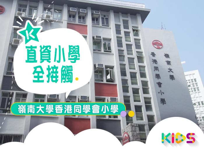 直資小學全接觸 - 嶺南大學香港同學會小學