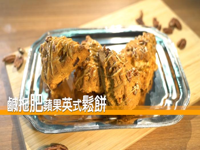 CAROLE 六姑_鹹拖肥蘋果英式鬆餅