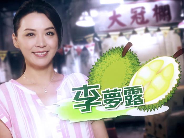 宣傳片:李夢露——果王榴槤,喜好兩極