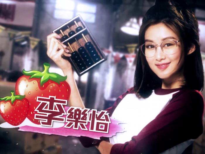 宣傳片:李樂怡——香甜草莓,人見人愛