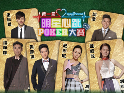 明星心跳Poker 第二集