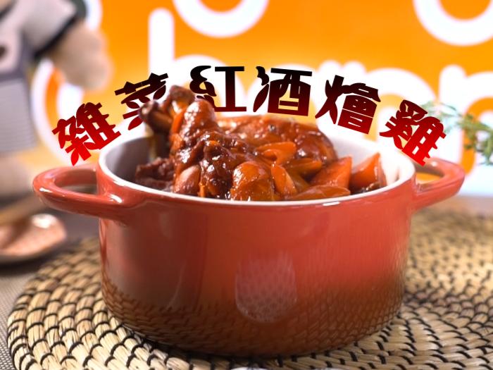 Billy Yeung楊國基_雜菜紅酒燴雞