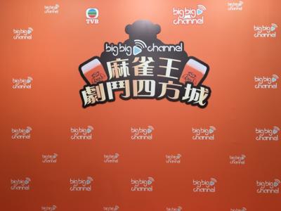 big big channel 麻雀王 - 劇鬥四方城 記者會