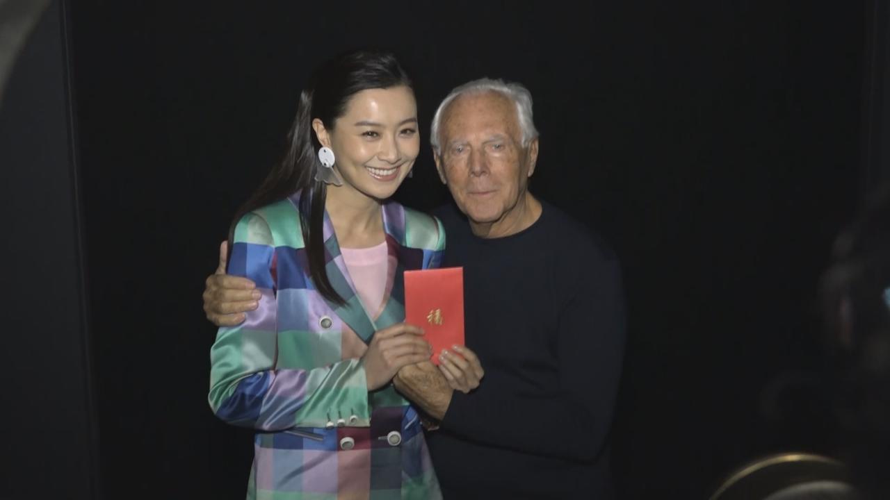 陳法拉現身米蘭時裝周 向著名設計大師派利是