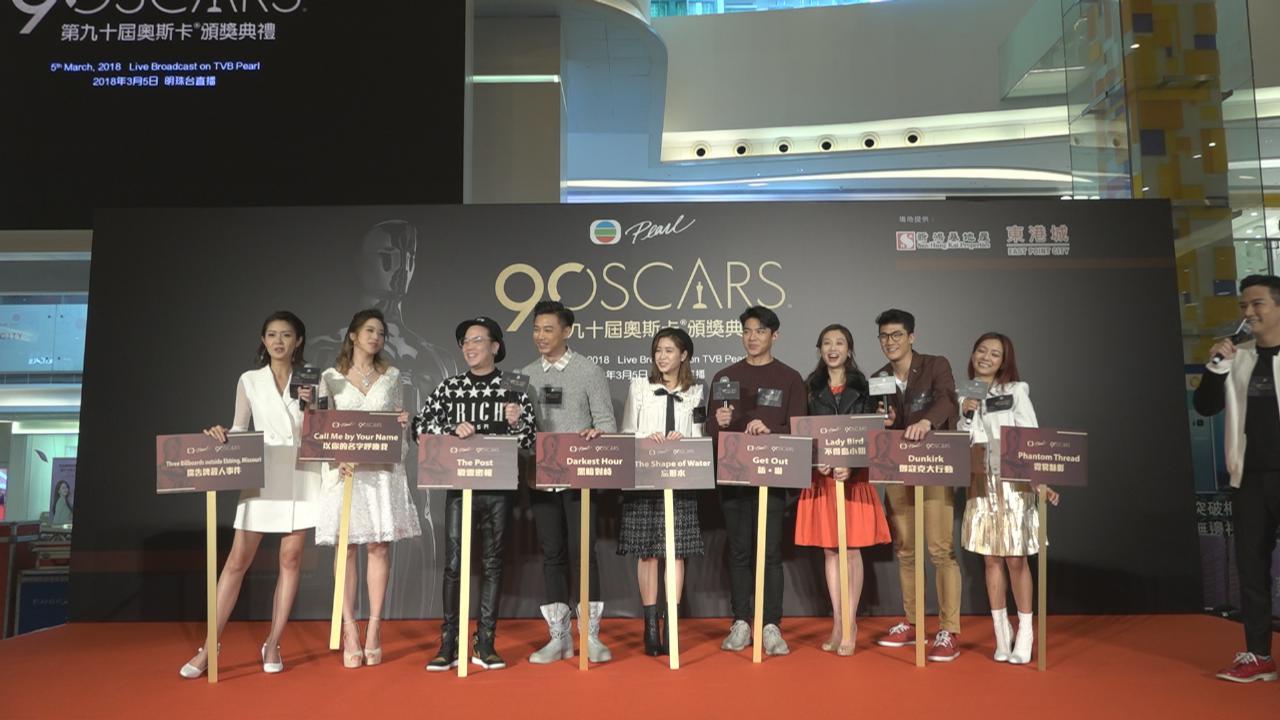 (國語)第90屆奧斯卡頒獎典禮舉行在即 眾藝員出席記招宣傳