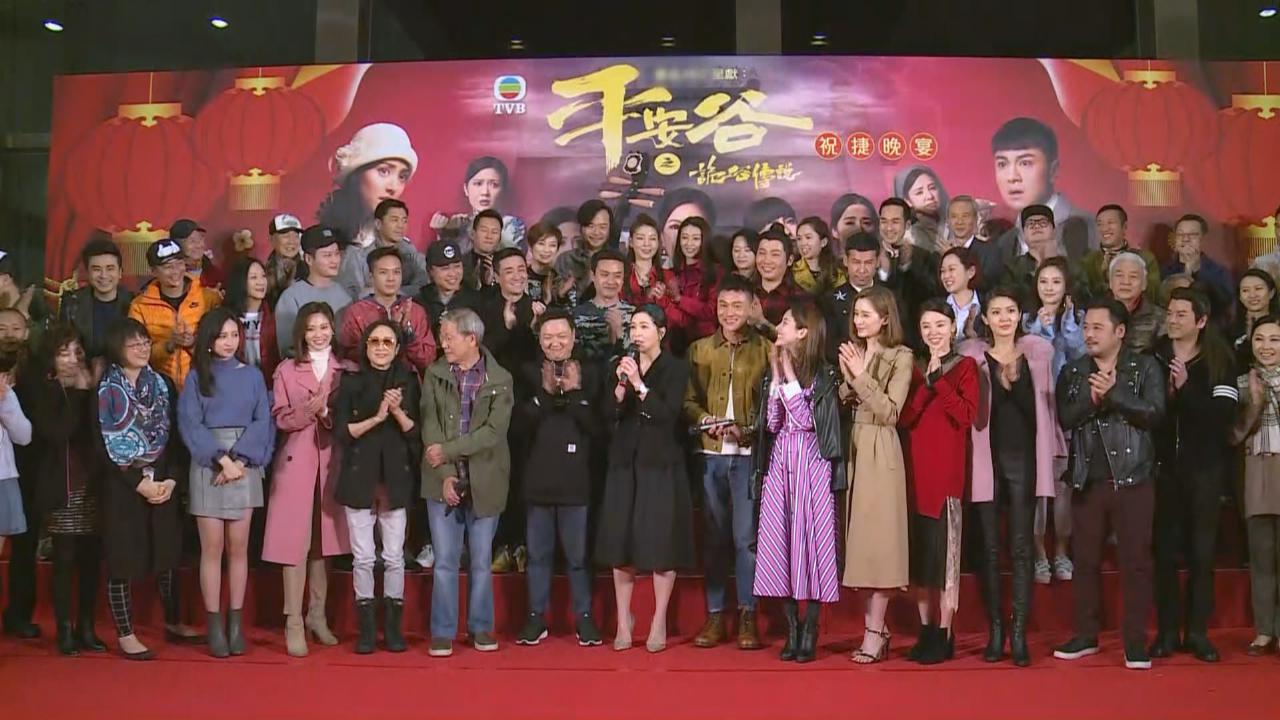 平安谷之詭谷傳說慶功宴 宣布收視創佳績